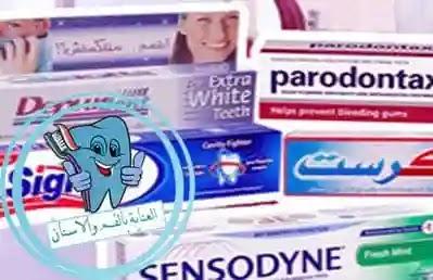 افضل معجون اسنان للتسوس, افضل معجون اسنان يزيل التسوس, احسن معجون اسنان للتسوس, افضل معجون اسنان لازالة التسوس, ماهو افضل معجون اسنان للتسوس, افضل معجون اسنان لعلاج التسوس, افضل معجون اسنان لمحاربة التسوس, أفضل معجون أسنان ضد التسوس