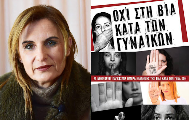 Μαρία Ράλλη: Τον τελευταίο χρόνο 4.872 γυναίκες στην Ελλάδα βρήκαν το κουράγιο να καταγγείλουν πως έπεσαν θύματα βίας