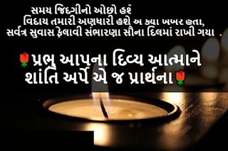 100+ Shradhanjali Message in Gujarati