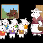 オオカミと七匹の子ヤギのイラスト