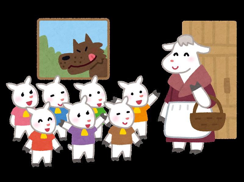 オオカミと七匹の子ヤギのイラスト かわいいフリー素材集 いらすとや