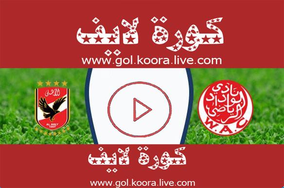 بث مباشر | مشاهدة مباراة الأهلي والوداد يلا شوت اليوم كورة ستار لايف اون لاين 17-10-2020 في دوري أبطال أفريقيا