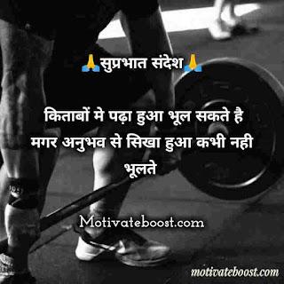 Suprabhat hindi message