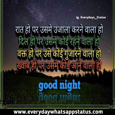 dp status | Everyday Whatsapp Status | Unique 100+ good night images Quotes