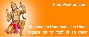 10 Lines on Hanuman Ji in Hindi