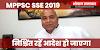 MPPSC 2019 आयु सीमा की फाइल CM के पास है, आदेश हो जाएगा: मंत्री डॉ गोविंद सिंह