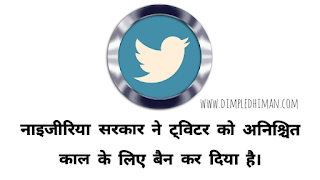 अब Koo चलेगा नाइजीरिया में , Twitter हुआ बैन - डिंपल धीमान   https://www.dimpledhiman.com/2021/06/Twitter-is-banned-in-Nigeria-indefinitely-by-the-government.html   Join For More https://t.me/dimple_dhiman
