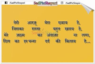 Instagram Sad Shayari Pic