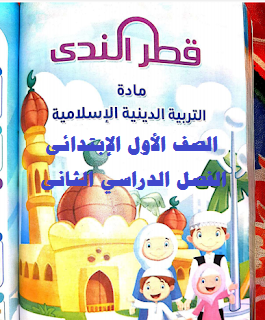 كتاب قطر الندى التربية الاسلامية الصف الأول الإبتدائى الترم الثانى