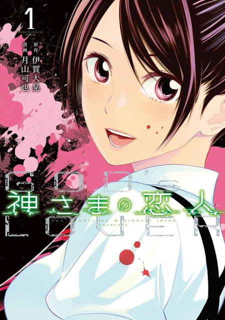 Portada del volumen 1 del manga Kami-sama no Koibito