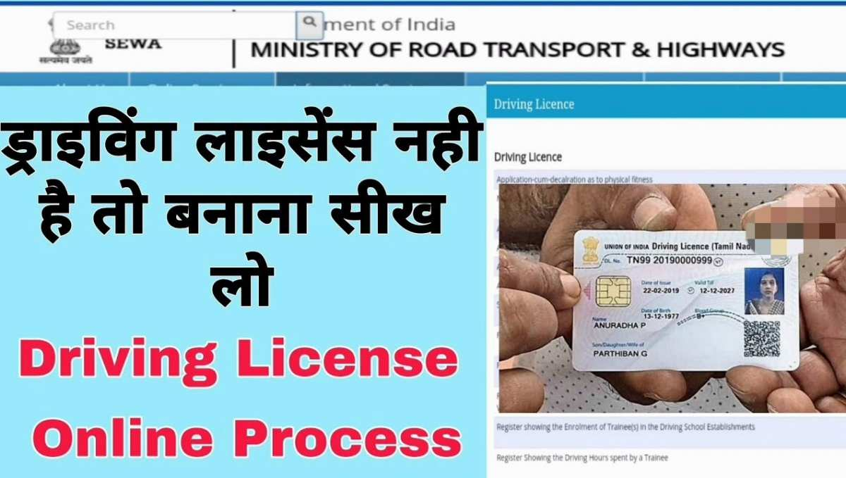 मोबाइल से ड्राइविंग लाइसेंस बनाएं