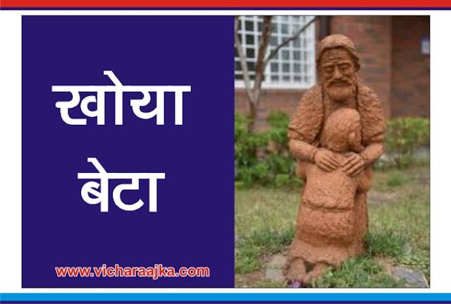 khoya beta hindi kahani- |खोया बेटा|
