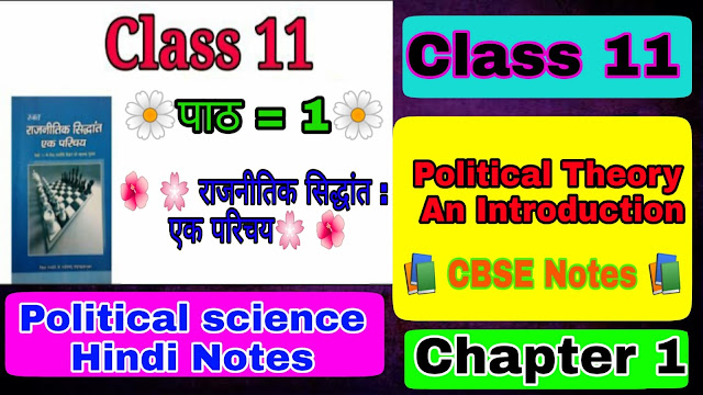 Class 11th political science - II BOOK Chapter 1 Political Theory An Introduction Notes In Hindi