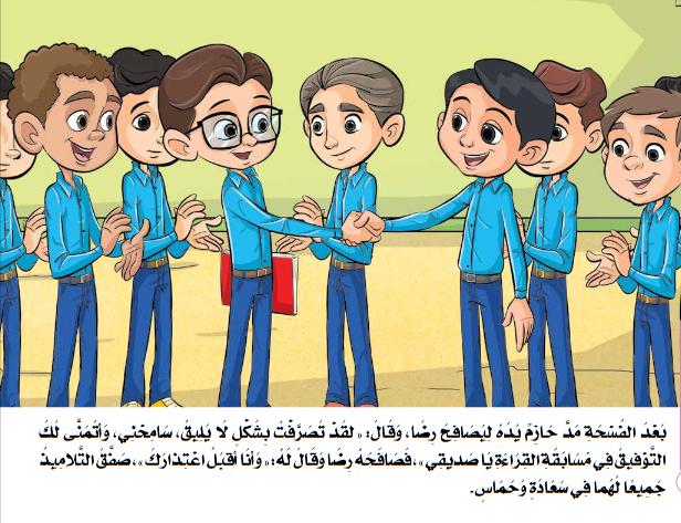 قصص الاستماع للصف الثانى الابتدائى منهج اللغة العربية الجديد ترم أول 2020 3