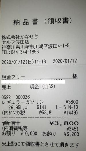 (株)かなせき 渡田SS 2020/1/12 のレシート