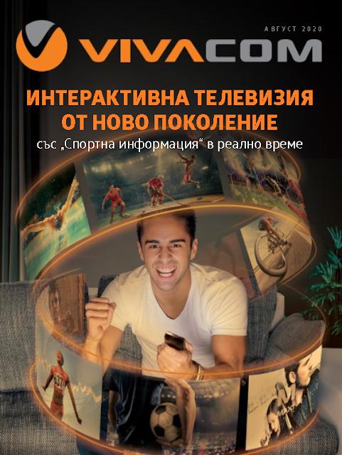 VIVACOM брошура - каталог АВГУСТ 2020