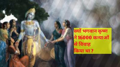 kyun krishna bhagwan ne 16000 kanyaon se vivah kiya, krishan vivah