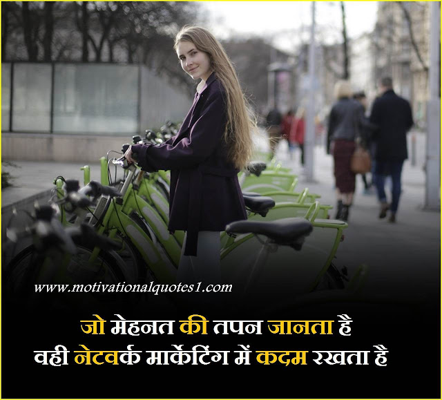 famous motivational network marketing quotes in hindi, best quotes on network marketing, network marketing quotes by bill gates,