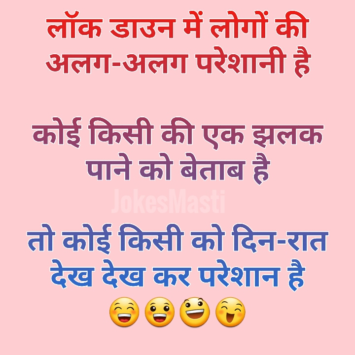 Lockdown Jokes in Hindi | Corona jokes images | Coronavirus jokes pictures | Lockdown funny quotes, Corona jokes hindi, Coronavirus jokes images, Coronavirus funny images, Coronavirus jokes memes, Lockdown funny memes, Coronavirus funny shayari, Corona jokes hindi new, Lockdown funny shayari, Coronavirus funny memes, Coronavirus funny photos, Lockdown funny quotes in hindi, Coronavirus funny pics, Corona jokes images in hindi, Coronavirus funny quotes, Lockdown funny status, Coronavirus jokes in hindi, Lockdown funny status for whatsapp, Lockdown funny photos