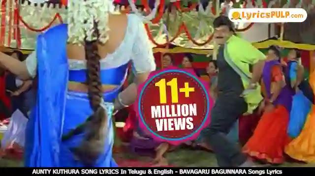 AUNTY KUTHURA SONG LYRICS In Telugu & English - BAVAGARU BAGUNNARA Songs Lyrics