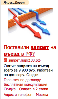 снятие запрета навъезд в РФ