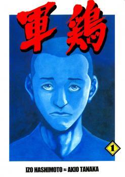 Shamo Manga