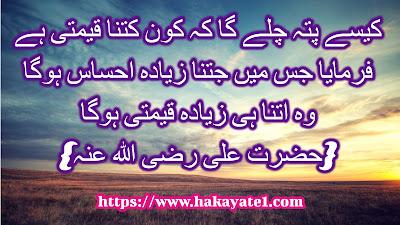 Hazrat Ali Se Poxha Gaya