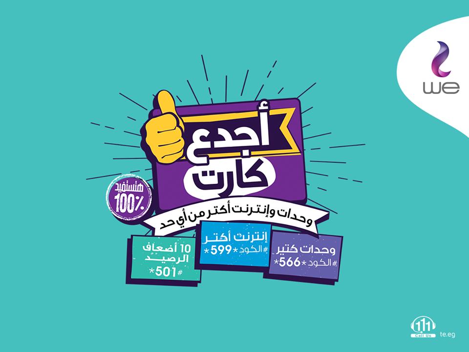 تفاصيل أجدع كارت من We من وي المصرية للاتصالات 2021