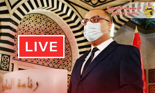 عاجل تونس : كلمة رئيس الحكومة رئيس الحكومة هشام المشيشي بث مباشر