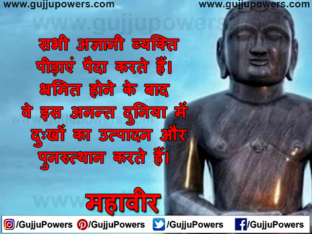 happy mahavir jayanti quotes