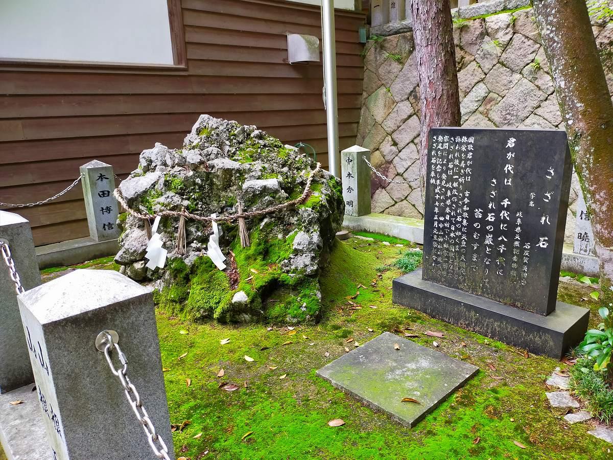 田中山神社のさざれ石。