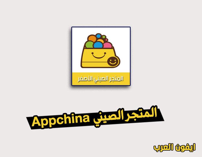 المتجر الصيني appchina