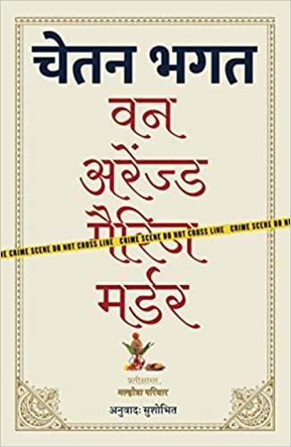 One Arranged Murder in Hindi