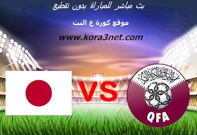 موعد مباراة قطر واليابان اليوم 15-01-2020 كاس اسيا تحت 23 سنة