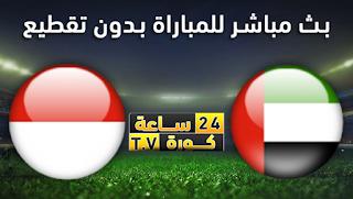 مشاهدة مباراة الامارات واندونيسيا بث مباشر بتاريخ 10-10-2019 تصفيات آسيا المؤهلة لكأس العالم 2022