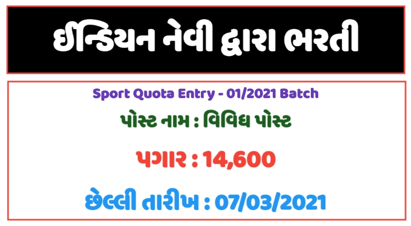 Indian Navy Sailor Recruitment 2021 | Apply Offline Sports Quota Entry - 01/2021 BATCH