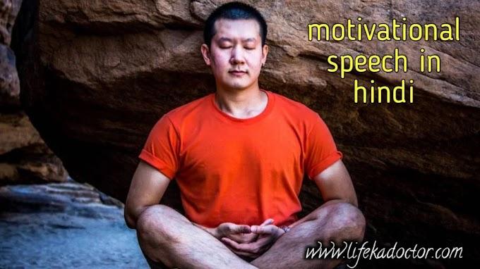 वर्तमान में जीना सीखें | motivational speech in hindi written