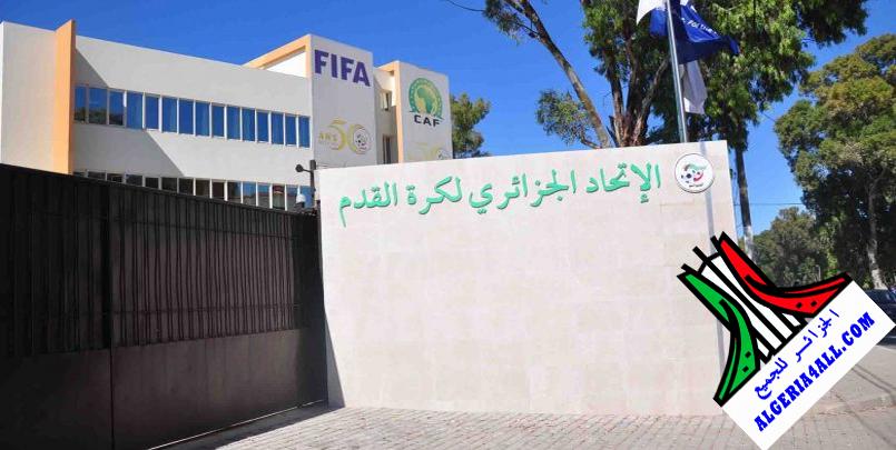 الاتحاد الجزائري لكرة القدم فتح اكاديمية عين الصفراء