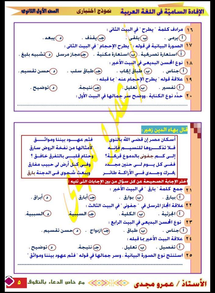 نموذج اختبار شهر مارس في اللغة العربية للصف الاول الثانوي 5