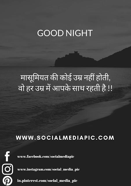 good night shayari in hindi images download