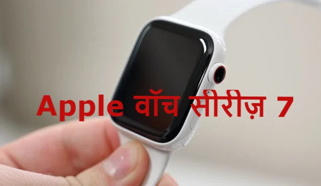 Apple वॉच सीरीज़ 7