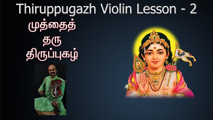 Muththai Tharu - Thiruppugazh Lesson 2 - Shanmugapriya - Misra Chappu