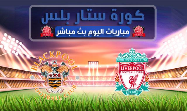 مشاهدة مباراة ليفربول وبلاكبول بث مباشر السوم السبت 05 - 09 - 2020 مباراة ودية
