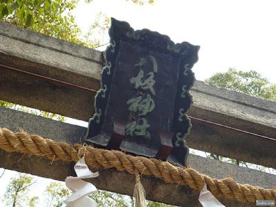 八坂神社扁額