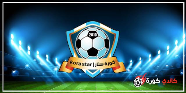 كورة ستار | كوره ستار | kora star | kora star tv بث مباشر للمباريات