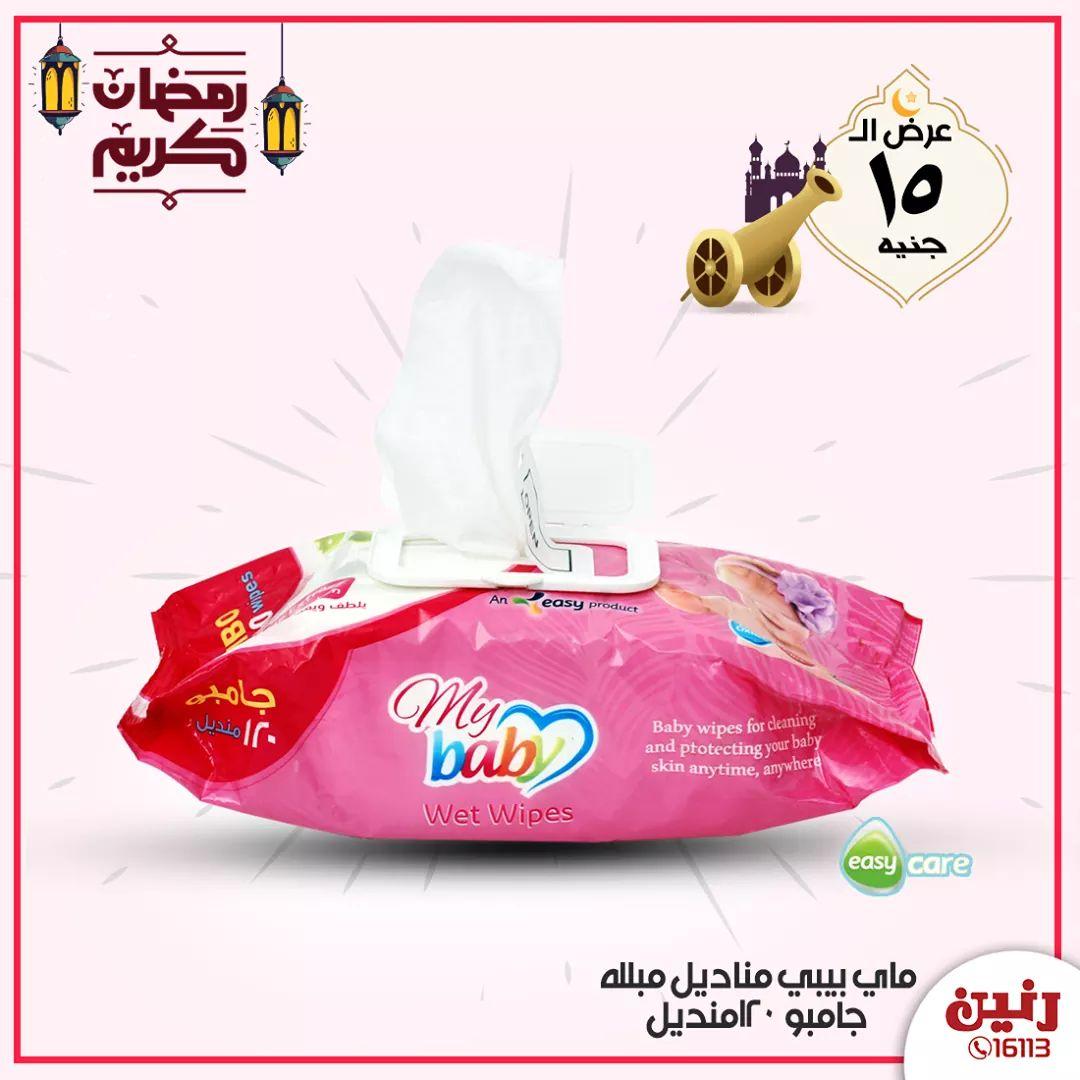 عروض رنين الاحد 3 مايو 2020 مهرجان ال 15جنيه
