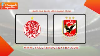 نتيجة مباراة الاياب بين الأهلي والوداد المغربي اليوم 23-10-2020 في دوري أبطال أفريقيا