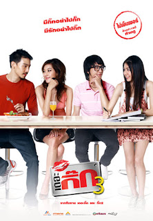The Gig 3 (2009) เดอะกิ๊ก ภาค 3