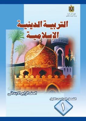 تحميل كتاب الدين الاسلامى للصف الرابع الابتدائى الترم الاول