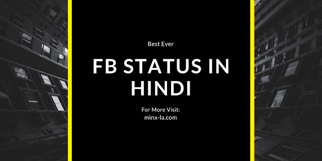 FB Status in Hindi | Status For FB in Hindi